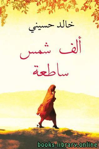 قراءة و تحميل كتاب ألف شمس ساطعة PDF