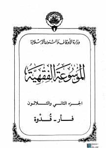 قراءة و تحميل كتاب الموسوعة الفقهية الكويتية- الجزء الثاني والثلاثون (فأر – قدوة) PDF