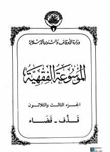 قراءة و تحميل كتاب الموسوعة الفقهية الكويتية- الجزء الثالث والثلاثون (قذف – قضاء) PDF