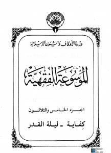 قراءة و تحميل كتاب لموسوعة الفقهية الكويتية- الجزء الخامس والثلاثون (كفاية – ليلة القدر) PDF
