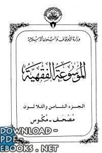 قراءة و تحميل كتاب الموسوعة الفقهية الكويتية- الجزء الثامن والثلاثون (مصحف – مكوس) PDF
