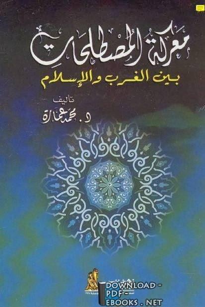 قراءة و تحميل كتاب معركة المصطلحات بين الغرب والإسلام PDF