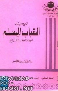 قراءة و تحميل كتاب توجيه وإرشاد الشباب المسلم نحو قضاء وقت الفراغ PDF