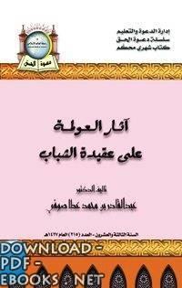 قراءة و تحميل كتاب آثار العولمة على عقيدة الشباب PDF