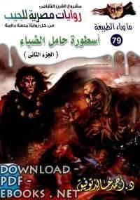 قراءة و تحميل كتاب اسطورة حامل الضياء ج2 PDF