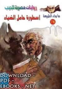 قراءة و تحميل كتاب اسطورة حامل الضياء ج1 PDF
