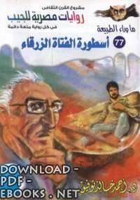 قراءة و تحميل كتاب اسطورة الفتاة الزرقاء PDF