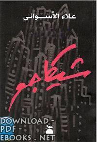 قراءة و تحميل كتاب  كتاب شيكاجو PDF