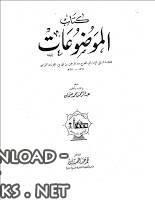 قراءة و تحميل كتاب تلخيص كتاب الموضوعات لابن الجوزي PDF