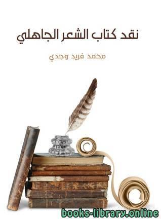 قراءة و تحميل كتاب نقد كتاب الشعر الجاهلي PDF
