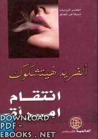 قراءة و تحميل كتاب انتقام امراة PDF