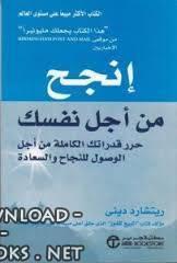 قراءة و تحميل كتاب انجح من اجل نفسك PDF