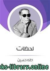 قراءة و تحميل كتاب  لحظات  ل طه حسين PDF