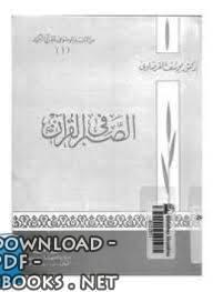قراءة و تحميل كتاب  الصبر في القرآن pdf PDF