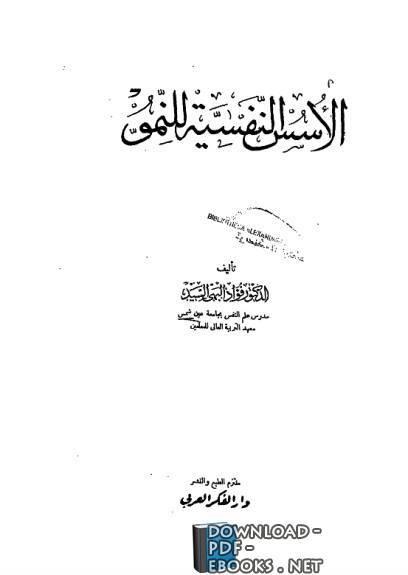قراءة و تحميل كتاب  الأسس النفسية للنمو PDF