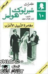 قراءة و تحميل كتاب مغامرة النبيل الاعزب PDF