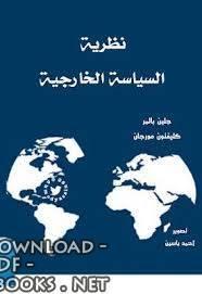 قراءة و تحميل كتاب كتاب نظرية السياسة الخارجية   PDF