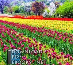 قراءة و تحميل كتاب اقتصاديات أهم النباتات الطبية والعطرية في مصر  PDF
