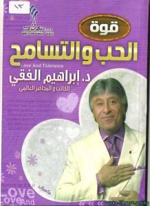 قراءة و تحميل كتاب  قوة الحب والتسامح - إبراهيم الفقي PDF