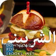 قراءة و تحميل كتاب كتاب الشيف الشربينى  PDF
