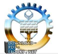 قراءة و تحميل كتاب التكوين المهني       بن عبد المالك محمد PDF