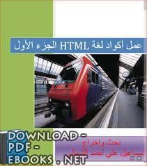 قراءة و تحميل كتاب ملخص وأهم المعلومات عن أكواد لغة الHTML  PDF
