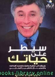 قراءة و تحميل كتاب سيطر على حياتك د/ إبراهيم الفقي  PDF
