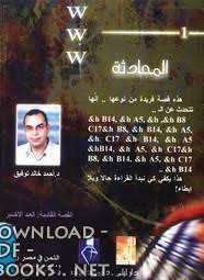 قراءة و تحميل كتاب المحادثة ل أحمد خالد توفيق PDF