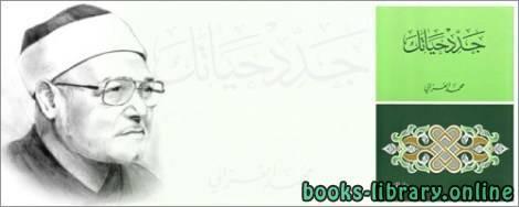 قراءة و تحميل كتاب جدد حياتك ل محمد الغزالي PDF