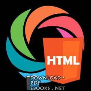 قراءة و تحميل كتاب تعلم لغة ال html  PDF