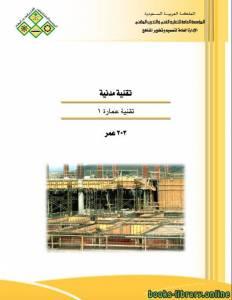 قراءة و تحميل كتاب أعمال التشطيبات  PDF