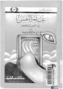 قراءة و تحميل كتاب علم النفس بين الشخصية والفكر PDF