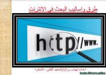 قراءة و تحميل كتاب طرق واساليب البحث في الانترنت  PDF