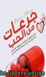 قراءة و تحميل كتاب جرعات من الحب PDF