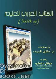 قراءة و تحميل كتاب الكتاب العربي لتعليم sketch up  PDF