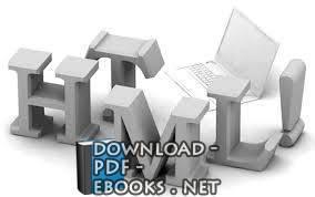 قراءة و تحميل كتاب تعليم لغه html  PDF