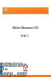 قراءة و تحميل كتاب شرح برنامج ادوب اليستريتور CS3  PDF