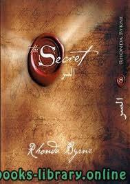 قراءة و تحميل كتاب السر ل  روندا بايرن PDF