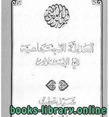 قراءة و تحميل كتاب العدالة الاجتماعية فى الاسلام PDF
