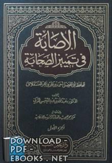 قراءة و تحميل كتاب الإصابة في تمييز الصحابة (ت: التركي) PDF