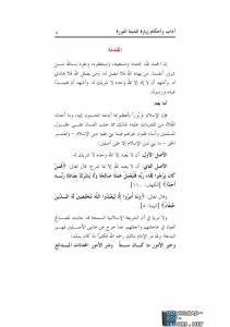 قراءة و تحميل كتاب آداب وأحكام زيارة المدينة المنورة PDF