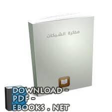 قراءة و تحميل كتاب مذكره في الشبكات  PDF
