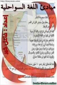 قراءة و تحميل كتاب مبادئ اللغة السواحلية  PDF