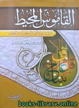 قراءة و تحميل كتاب القاموس المحيط ط الحديث PDF