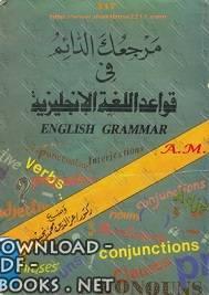 قراءة و تحميل كتاب مرجعك الدائم فى قواعد اللغه الانجليزية PDF