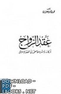 قراءة و تحميل كتاب عقد الزواج أركانه وشروط صحته في الفقه الإسلامي PDF