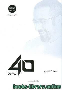 قراءة و تحميل كتاب 40 أربعون PDF