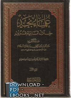 قراءة و تحميل كتاب علماء نجد خلال ثمانية قرون مجلد 1 PDF
