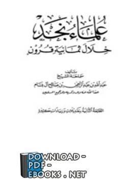 قراءة و تحميل كتاب علماء نجد خلال ثمانية قرون مجلد 6 PDF