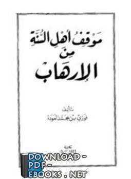 قراءة و تحميل كتاب موقف أهل السنة من الإرهاب PDF